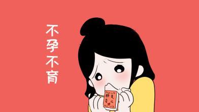 深圳罗湖女性无排卵症的危害是什么